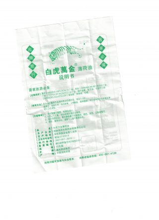 White Tiger Balm Chinese Instructions